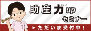 banner_josan